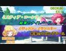 東方遊戯王 竜形想星憶_1-3「鏡翼のナイトバード」