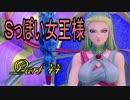 【ネタバレ有り】 ドラクエ11を悠々自適に実況プレイ Part 44