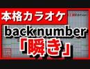 【フル歌詞付カラオケ】(back number)瞬き