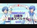 KAITOランキング10周年記念スペシャルPart1
