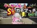 【実況】小心者のウサギがS+でピョンっと筆で暴れたい!Part7【スプラトゥーン2】