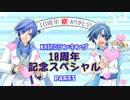 KAITOランキング10周年記念スペシャルPart3