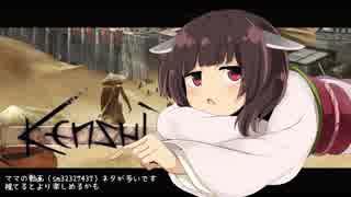 【Kenshi】終身名誉ニート きりたん Part1