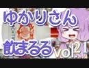 【酒ェ!】ゆかりさん飲まるる第21号【素人カクテル】