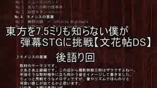 【実況】東方を7.5ミリも知らない僕が弾幕STGに挑戦【後語り回】