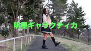 【ぽるし】明星ギャラクティカ 踊ってみた【オリジナル振り付け】