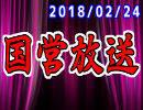 【生放送】国営放送 2018年02月24日放送【アーカイブ】