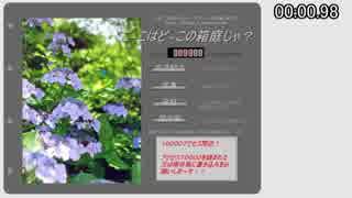 【TAS】こ~こはど~この箱庭じゃ? 01:54:41(更新)