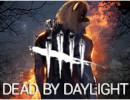 【Dead by Daylight】命がけの鬼ごっこ。【生実況】 part1-1(無料おためし版)