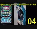 【パチスロ】輪廻のラグランジェ 一撃9999枚を目指す Part4