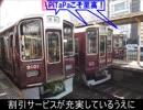 気まぐれ鉄道小ネタPART218 PiTaPa