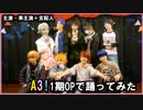 【A3!】1期OP!初代、主演準主演+支配人で踊ってみた【#バリ缶】