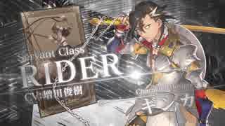 【FGO第二部】Fate/Grand Order  第2弾 ライダー編 4週連続・全8種クラス別TV-CM