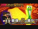 【日刊Minecraft】真・最強の匠は誰か!?絶望的センス4人衆がMinecraftをカオス実況第七話!