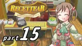 【ルセッティア】借金娘のほのぼの道具屋ライフ_15【ゆっくり実況】