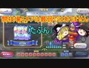 【DQR】闘技場全職10勝のピック解説ミネア編Part1【ゆっくり実況】