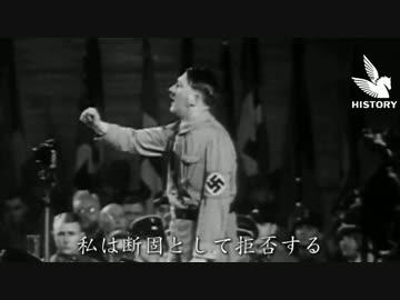 人気の「ナチス 演説」動画 24本 - ニコニコ動画
