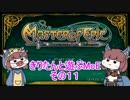 【MasterofEpic】きりたんと遊ぶMoE:その11【VOICEROID実況】