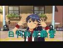 日刊 我那覇響 第1643号 「きゅんっ!ヴァンパイアガール」 【ソロ】