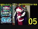 【パチスロ】輪廻のラグランジェ 一撃9999枚を目指す Part5