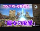 【DQB】~魔女の廃屋~【100景コンテスト応募作品】