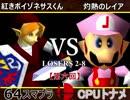 【第六回】64スマブラCPUトナメ実況【ルーザーズ側二回戦第八試合】