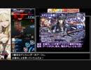 【SOA】VPイベントチャプター1絶級 クリーシュバフ特盛単機【ゆっくり】