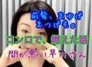 早川亜希動画#494≪最近の出来頃。(燃えた→教訓。)≫※会員限定※