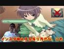 【涼宮ハルヒの戸惑】邪神ルヒネのハルヒシリーズをやろうの会 part19