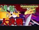 【ハッカーズメモリー】妖狐が参る…!!浅草大決戦!#74【デジ...