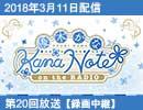 【第20回】 優木かな KANANOTE on the radio (動画)