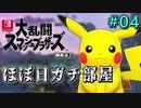 【ほぼ日刊】Switch版発売までスマブラWiiU対戦実況 #04【ピカチュウ】