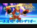【ポケモンUSM】神剣使いの中堅戦記Part2【シザリガー】