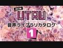 改訂版 UTAU音声ライブラリカタログ Part1