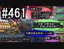 【課金マン】インペリアルサガ実況part461【とぐろ】