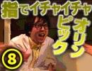 娯楽創造実験ラボラトリ #008「ボードゲームカフェ潜入編③」