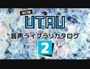 改訂版 UTAU音声ライブラリカタログ Part2