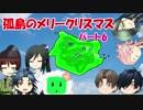 【刀剣乱舞】孤島のメリークリスマス パート6【CoCリプレイ】