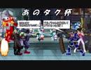 【MUGEN】アノタッグガミタカッタダケートーナメントPart1【あのタク杯】