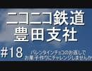 ニコニコ鉄道豊田支社#18【A21C・お料理】