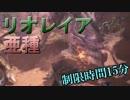 【MHW】リオレイア亜種に喧嘩を売る平和主義者達【実況】