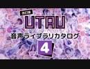改訂版 UTAU音声ライブラリカタログ Part4