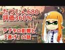 【ゆっくり実況】たつじんイカの鮭走記録 -17-【サーモンラン300%↑】