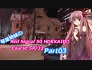 琴葉姉妹のRed Signal 50 HOKKAIDO Course 5R/12 ~赤信号50回ストップでどこまで行けるかやってみよう~ Part03