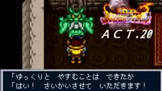 【ほぼ初見】ブレスオブファイアの世界を見に行く【ACT.20】 thumbnail