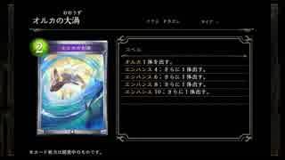 【シャドバ】今更オルカ系の新カードが出るらしい・・・