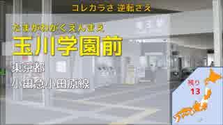 重音テトが全都道府県の駅名でりゅうおう
