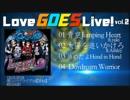 【僕ラブ18】Love GOES Live! vol.2【重's】