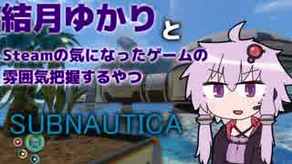 雰囲気Steamerゆかりと深海【Subnautica】
