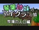 【Minecraft解説】琴葉姉妹のマイクラ小話1 牧場の入口編【...